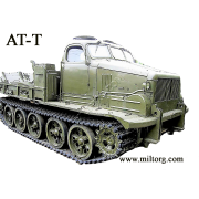 АТ-Т Артиллерийский тягач тяжелый