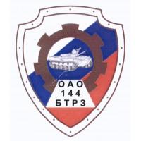 """АО """"144 БТРЗ"""""""