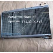 175.31.002 Радиатор водяной правый