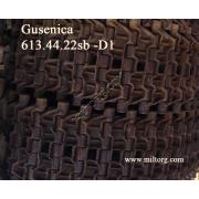 Гусеничная лента 613.44.22сб-Д1